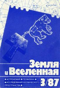 Земля и Вселенная 1987 №03