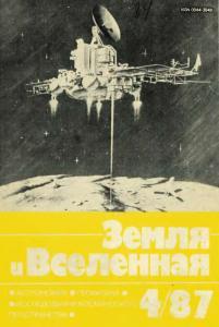 Земля и Вселенная 1987 №04