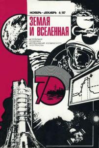 Земля и Вселенная 1987 №06