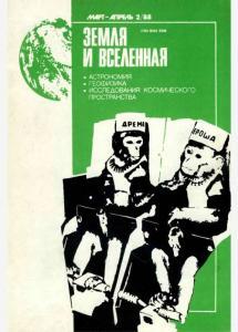 Земля и Вселенная 1988 №02