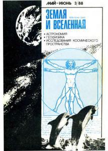 Земля и Вселенная 1988 №03