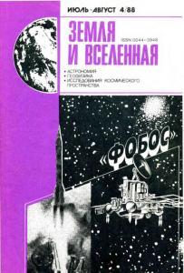 Земля и Вселенная 1988 №04