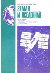 Земля и Вселенная 1988 №05