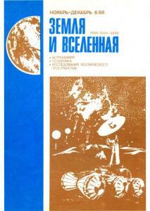 Земля и Вселенная 1988 №06