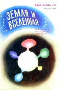 Земля и Вселенная 1989 №01