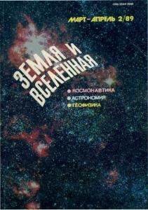Земля и Вселенная 1989 №02