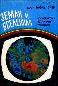 Земля и Вселенная 1989 №03