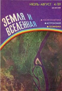 Земля и Вселенная 1989 №04