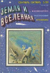 Земля и Вселенная 1989 №05