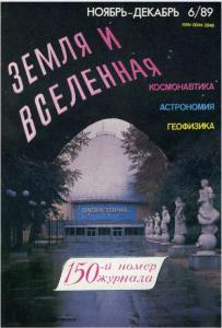 Земля и Вселенная 1989 №06