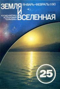 Земля и Вселенная 1990 №01