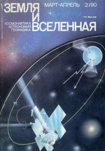 Земля и Вселенная 1990 №02