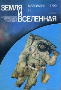 Земля и Вселенная 1990 №03