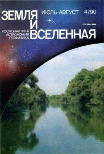 Земля и Вселенная 1990 №04