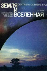 Земля и Вселенная 1990 №05