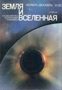 Земля и Вселенная 1990 №06