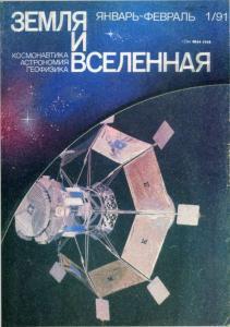 Земля и Вселенная 1991 №01