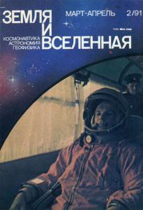 Земля и Вселенная 1991 №02
