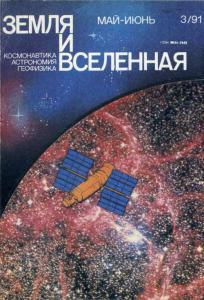 Земля и Вселенная 1991 №03