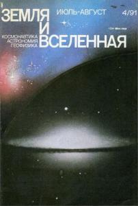 Земля и Вселенная 1991 №04
