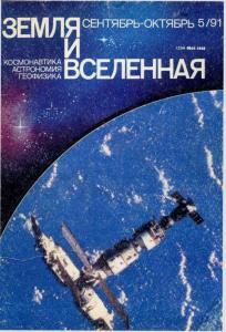 Земля и Вселенная 1991 №05