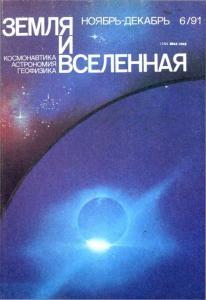 Земля и Вселенная 1991 №06