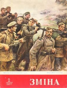 Змiна 1957 №02