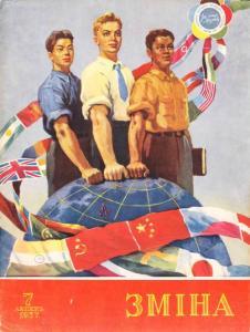 Змiна 1957 №07
