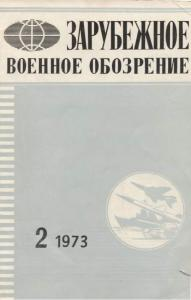 Зарубежное военное обозрение 1973 №02