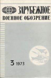 Зарубежное военное обозрение 1973 №03