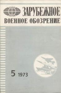 Зарубежное военное обозрение 1973 №05