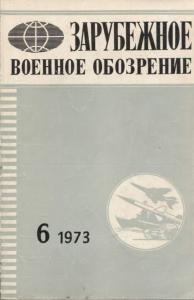 Зарубежное военное обозрение 1973 №06
