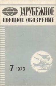Зарубежное военное обозрение 1973 №07