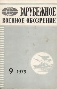 Зарубежное военное обозрение 1973 №09