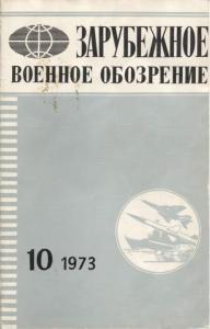 Зарубежное военное обозрение 1973 №10