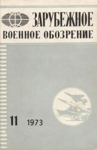 Зарубежное военное обозрение 1973 №11