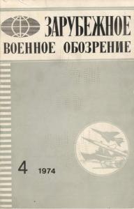 Зарубежное военное обозрение 1974 №04