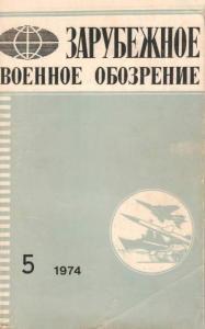 Зарубежное военное обозрение 1974 №05