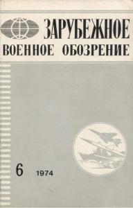 Зарубежное военное обозрение 1974 №06