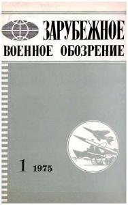 Зарубежное военное обозрение 1975 №01