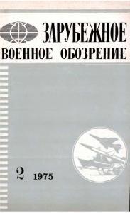 Зарубежное военное обозрение 1975 №02