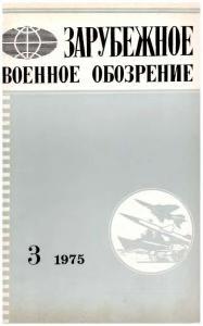 Зарубежное военное обозрение 1975 №03