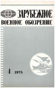 Зарубежное военное обозрение 1975 №04