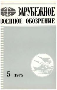 Зарубежное военное обозрение 1975 №05