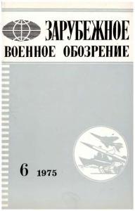 Зарубежное военное обозрение 1975 №06
