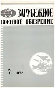 Зарубежное военное обозрение 1975 №07