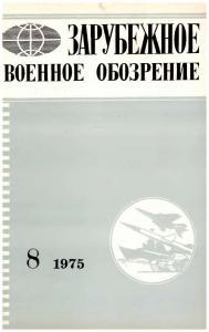 Зарубежное военное обозрение 1975 №08