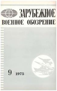 Зарубежное военное обозрение 1975 №09