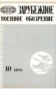 Зарубежное военное обозрение 1975 №10