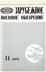 Зарубежное военное обозрение 1975 №11
